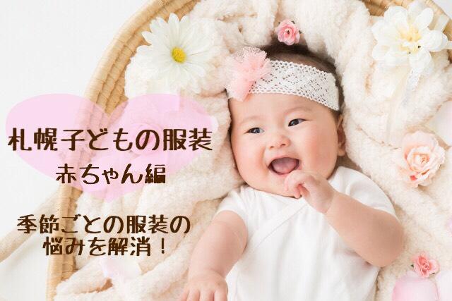 札幌子供の服装