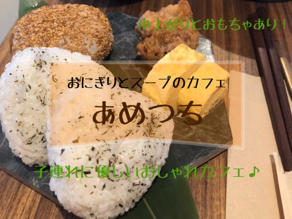 札幌子連れランチ